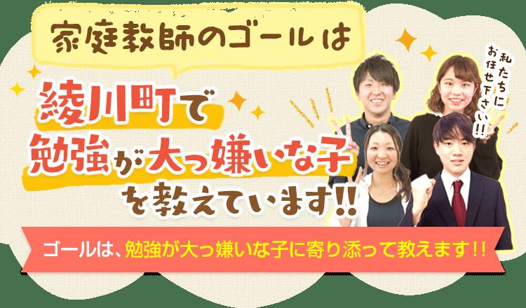 家庭教師のゴールは綾川町で勉強大っ嫌いな子専門の家庭教師です。
