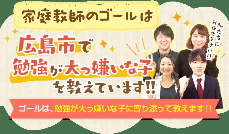 家庭教師のゴールは広島市で勉強大っ嫌いな子専門の家庭教師です。