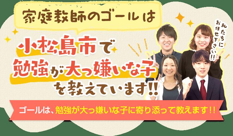 家庭教師のゴールは小松島市で勉強大っ嫌いな子専門の家庭教師です。