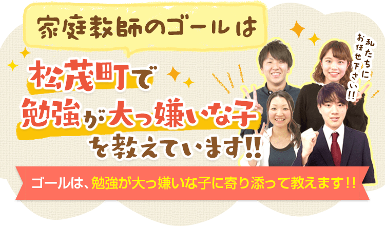 家庭教師のゴールは松茂町で勉強大っ嫌いな子専門の家庭教師です。