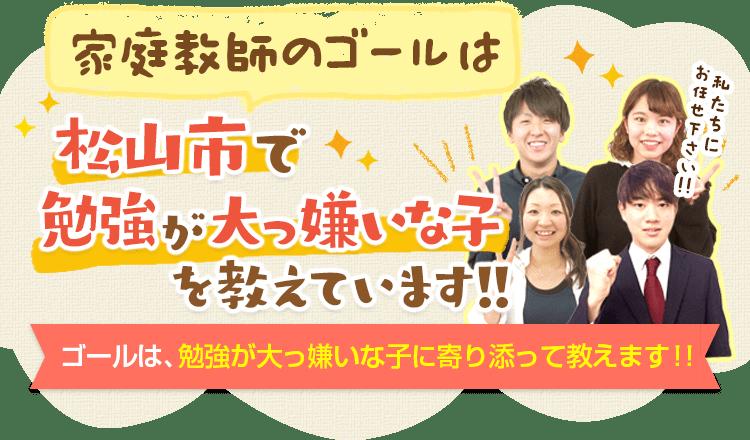 家庭教師のゴールは松山市で勉強大っ嫌いな子専門の家庭教師です。