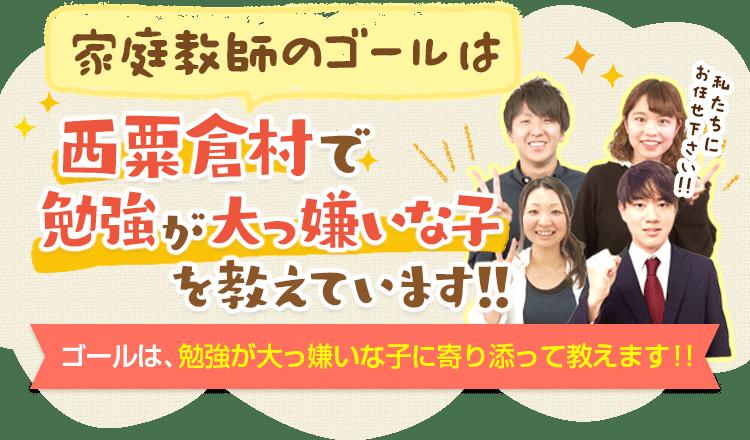 家庭教師のゴールは西粟倉村で勉強大っ嫌いな子専門の家庭教師です。