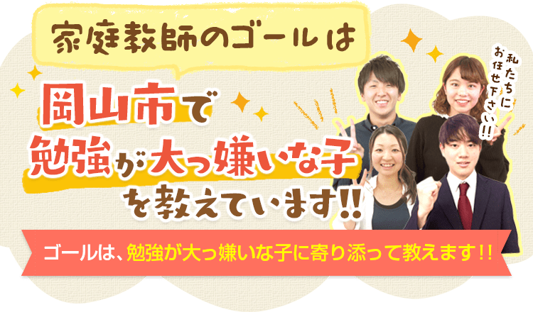 家庭教師のゴールは岡山市で勉強大っ嫌いな子専門の家庭教師です。