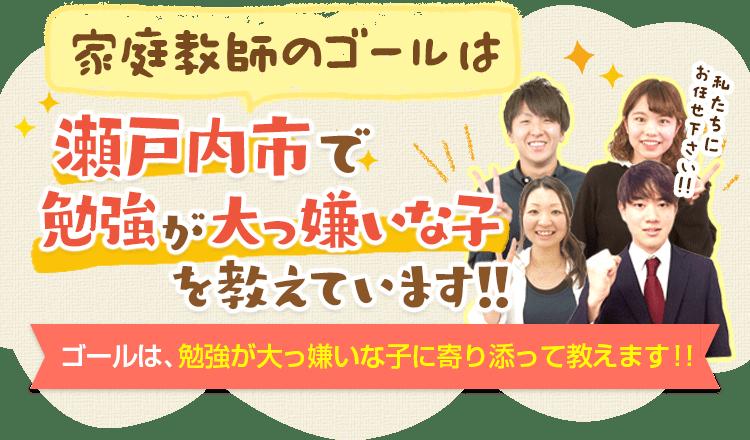 家庭教師のゴールは瀬戸内市で勉強大っ嫌いな子専門の家庭教師です。