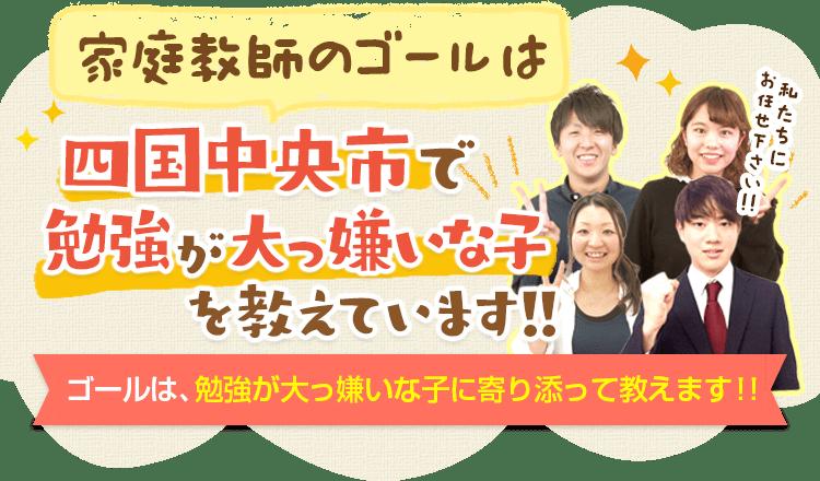 家庭教師のゴールは四国中央市で勉強大っ嫌いな子専門の家庭教師です。