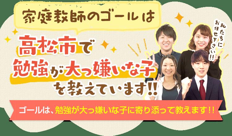 家庭教師のゴールは高松市で勉強大っ嫌いな子専門の家庭教師です。