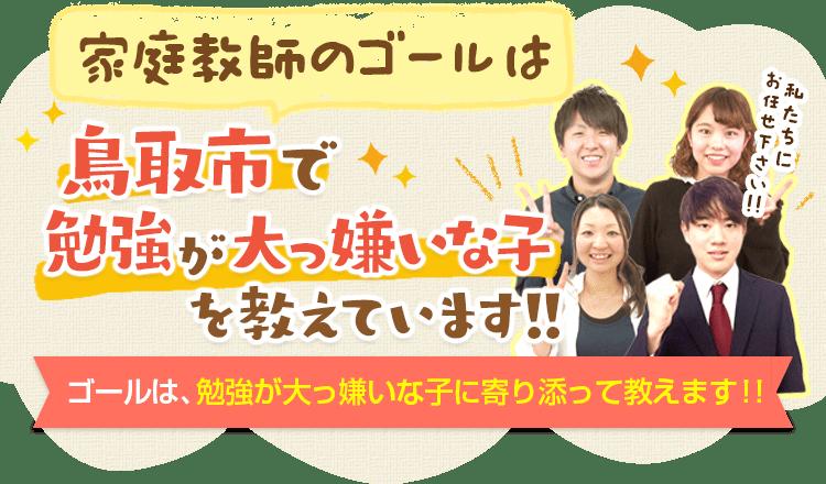 家庭教師のゴールは鳥取市で勉強大っ嫌いな子専門の家庭教師です。