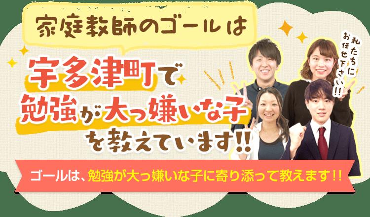 家庭教師のゴールは宇多津町で勉強大っ嫌いな子専門の家庭教師です。