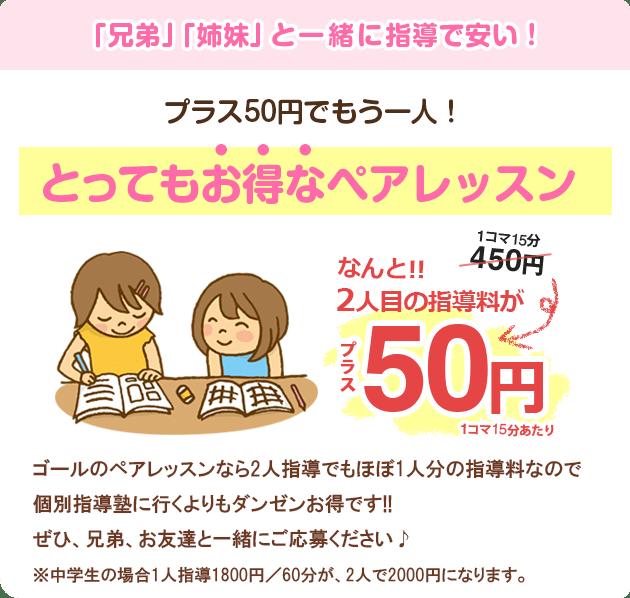 プラス50円でもう一人!とてもお得なペアレッスン