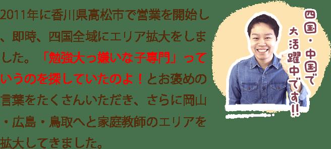 四国・中国地方で大活躍中の家庭教師のゴール