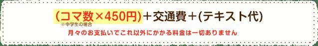 (コマ数×450円)+交通費+(テキスト代)