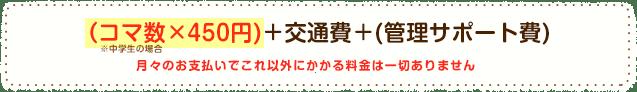 (コマ数×450円)+交通費+(管理サポート費)