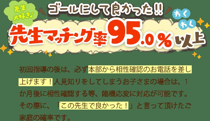 先生マッチング率95.0%以上!!